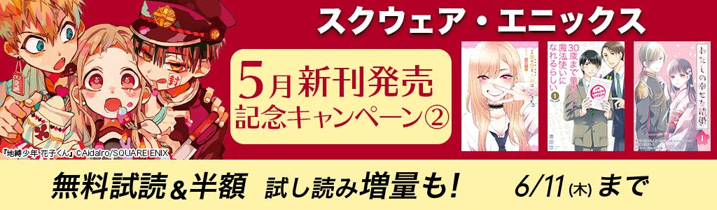 スクウェア・エニックス 5月新刊発売記念キャンペーン(2) 無料&半額
