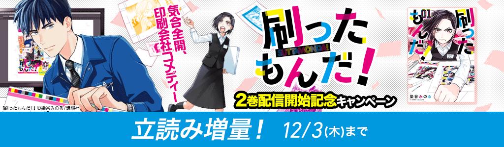honto - 気合全開、印刷会社コメディー「刷ったもんだ!」2巻配信開始記念キャンペーン 立読み増量!