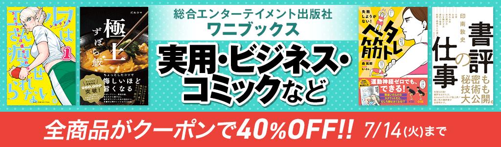 honto - 【ワニブックス】実用・ビジネス・コミックなど 全商品がクーポンで40%OFF!:電子書籍