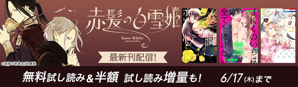 「赤髪の白雪姫」最新刊配信! 無料試し読み&半額 試し読み増量も!