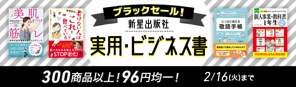 ブラックセール! 新星出版者 実用・ビジネス書 300商品以上!96円均一! 2/16まで