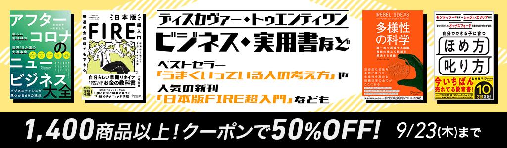 【ディスカヴァー・トゥエンティワン】ビジネス・実用書など 1,400商品以上!クーポンで50%OFF!
