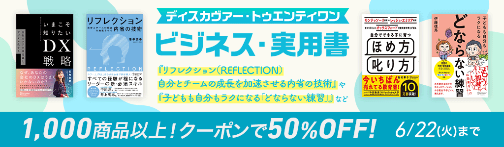 【ディスカヴァー・トゥエンティワン】ビジネス・実用書 1,000商品以上!クーポンで50%OFF!