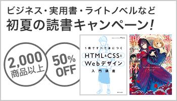 【半額】初夏の読書フェア  ~5/25