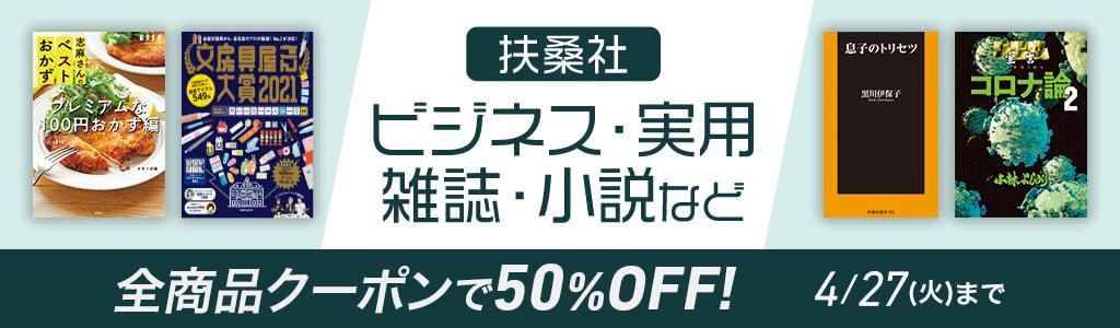【扶桑社】ビジネス・実用・雑誌・小説など 全商品クーポンで50%OFF!