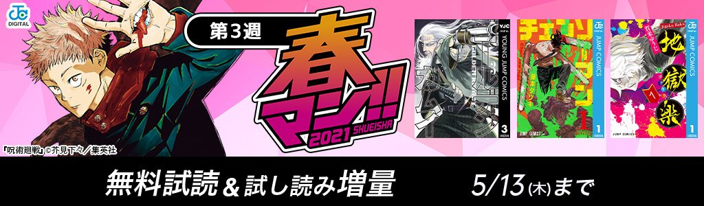 春マン!!2021 第3週 無料試読&試し読み増量:電子書籍