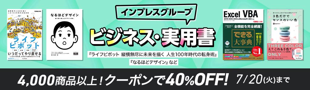 ≪インプレスグループ≫ ビジネス・実用書 4,000商品以上!クーポンで40%OFF! 7/20(火)まで