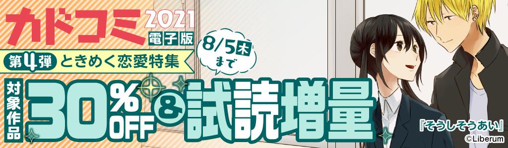 カドコミ2021電子版【第4弾】ときめく恋愛特集 対象作品30%OFF&試読増量