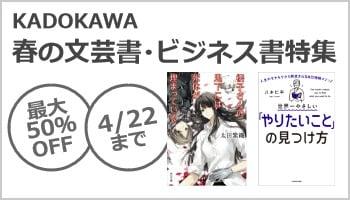 【報奨対象施策】KADOKAWA春の文芸書・ビジネス書フェア ~4/22