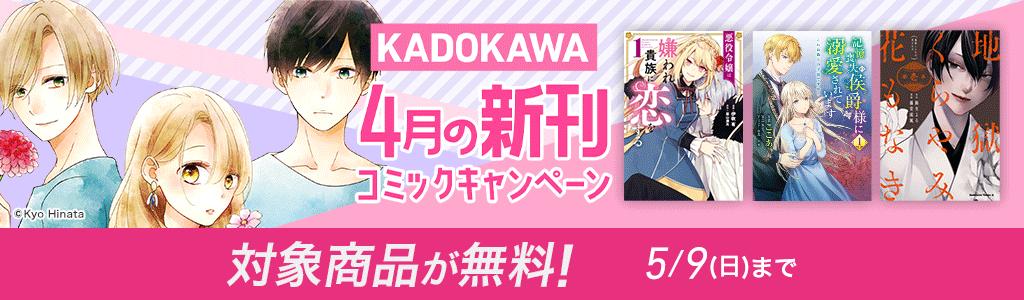 【KADOKAWA】4月の新刊コミックキャンペーン