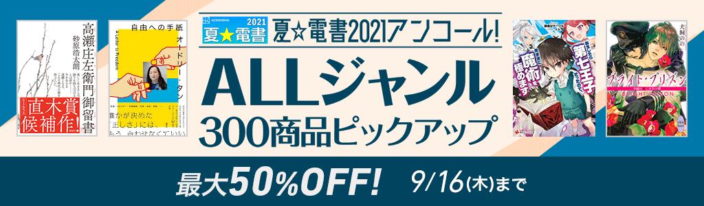 夏☆電書2021 アンコール! ALLジャンル300商品ピックアップ 最大50%OFF!