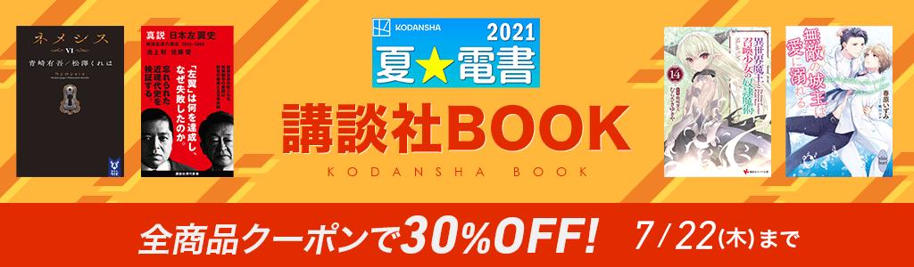 夏☆電書2021 講談社BOOK 全商品クーポンで30%OFF! 7/22まで