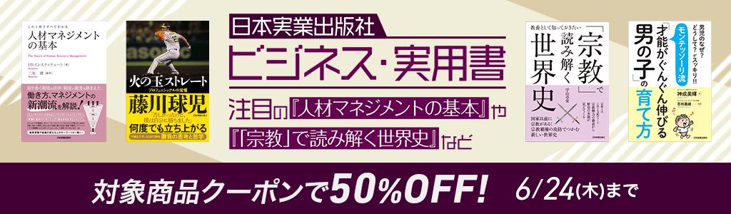 【日本実業出版社】ビジネス・実用書 注目の「人材マネジメントの基本」など 対象商品クーポンで50%OFF!