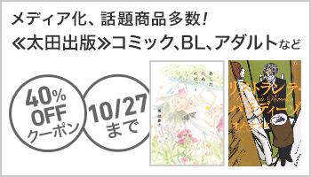 【CO】【OP】太田出版 40%OFFクーポン ~10/27