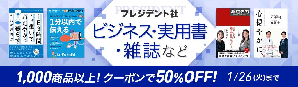 ≪プレジデント社≫ ビジネス・実用書・雑誌など 1,000商品以上!クーポンで50%OFF! 1/26(火)まで
