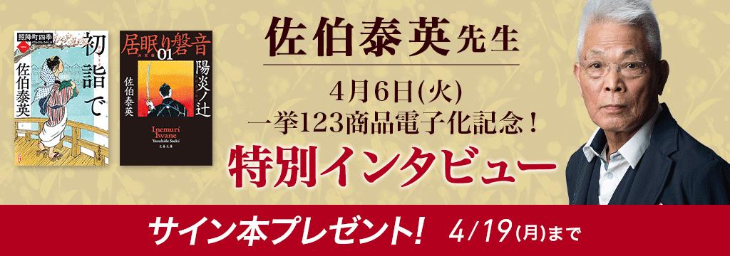 佐伯泰英先生 4月6日(火)一挙123商品電子化記念! 特別インタビュー サイン本プレゼント