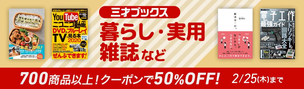 【三才ブックス】暮らし・実用、雑誌など 700商品以上!クーポンで50%OFF!