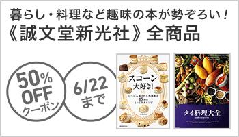 【OPクーポン】誠文堂新光社 電子書籍全品約1,300タイトル以上!50%OFFクーポン ~6/22