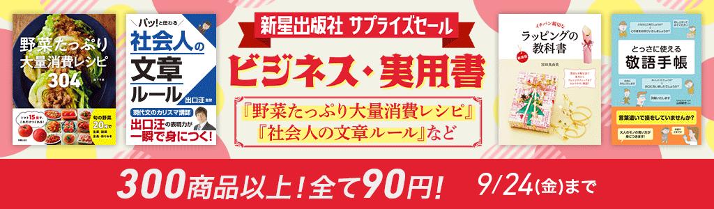 【新星出版社】サプライズセール ビジネス・実用書「野菜たっぷり大量消費レシピ」など 300商品以上!全て90円!