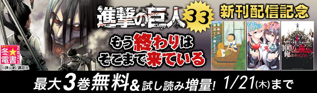 進撃の巨人33巻新刊配信記念 もう終わりはそこまで来ている 最大3巻無料&試し読み増量! 1/21まで