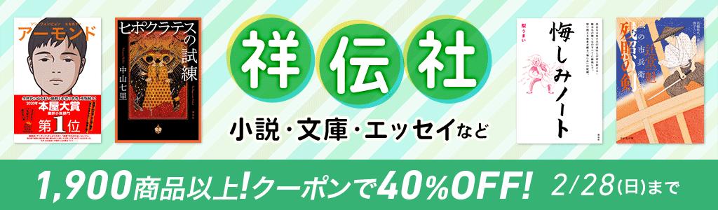 【祥伝社】小説・文庫・エッセイなど 1,900商品以上!クーポンで40%OFF!