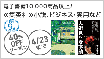 【OPクーポン】【honto限定】honto9周年! 集英社BOOK40%OFFクーポン! ~4/23