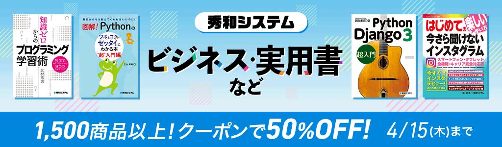 【秀和システム】ビジネス・実用など 1,500商品以上!クーポンで50%OFF! 4/15(木)まで