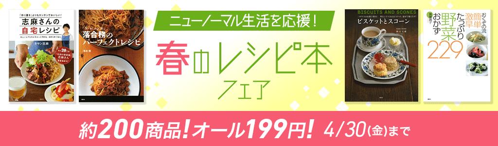 honto - ニューノーマル生活を応援! 春のレシピ本フェア 約200商品!オール199円!:電子書籍