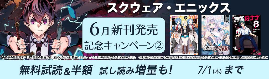 スクウェア・エニックス 6月新刊発売記念キャンペーン(2) 無料試読&半額 試し読み増量も!