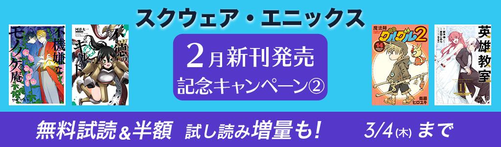 スクウェア・エニックス 2月新刊発売記念キャンペーン(2) 無料試読&半額 試し読み増量も!