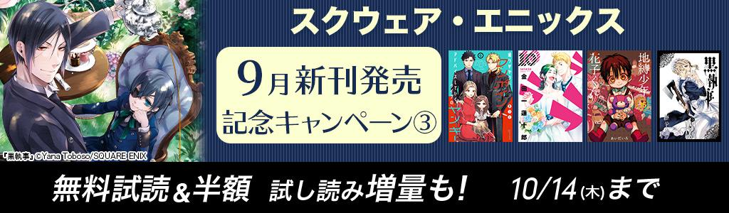 スクウェア・エニックス 9月新刊発売記念キャンペーン(3) 無料試読&半額 試し読み増量も!