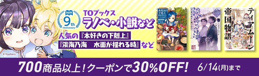 【TOブックス】ラノベ・小説 人気の「本好きの下剋上」など 700商品以上!クーポンで30%OFF!