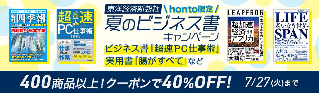 【東洋経済新報社】夏のビジネス書キャンペーン 「超速PC仕事術」「腸がすべて」など 400商品以上!クーポンで40%OFF!