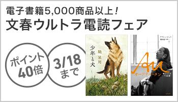 【SS/300】【文藝春秋】【特集】文春ウルトラ電読フェア  ~3/18