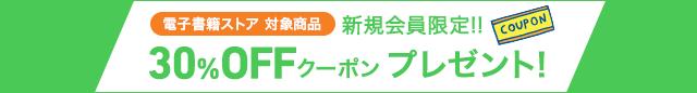 修正:新規会員30%OFFクーポン(~6/30)