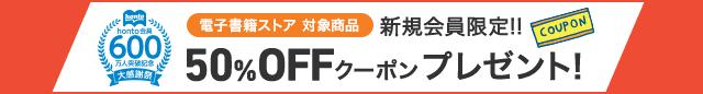 新規会員50%OFFクーポン ~12/10