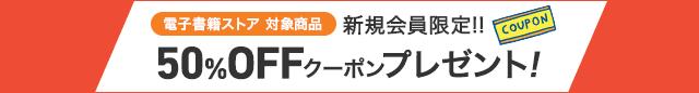 修正:新規会員50%OFFクーポン(~10/31)