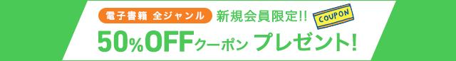 新規会員半額クーポン(0701-31)