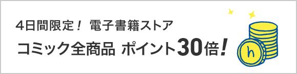 ④[4日間限定バナー]12月度:コミック セット50倍・単品30倍(~12/14)