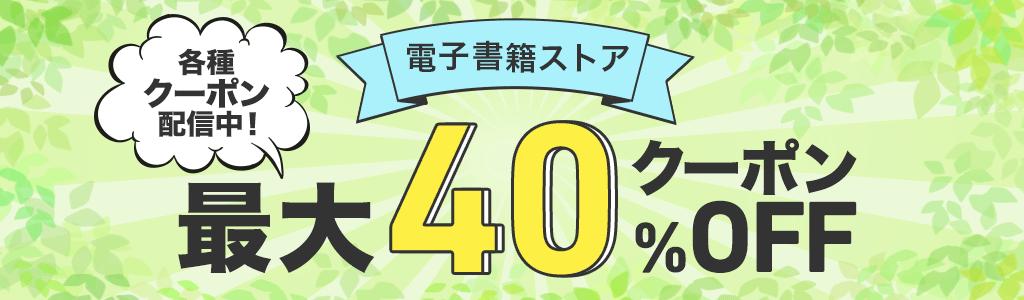 各種クーポン配信中!電子書籍ストア 対象商品 最大40%OFFクーポン