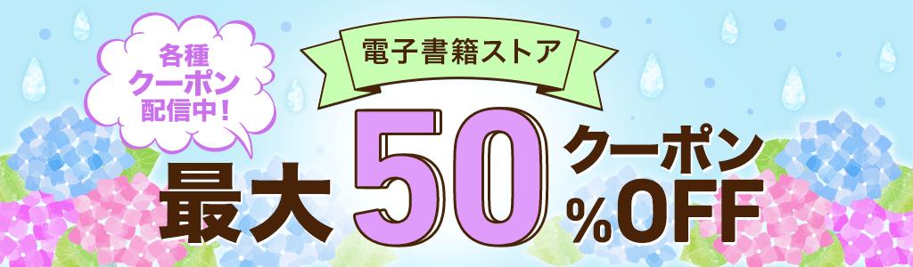 電子書籍 対象商品 最大50%OFF