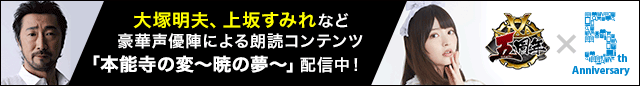 【集客】スクエニ戦国IXA5周年記念コンテンツページ(~6/14)