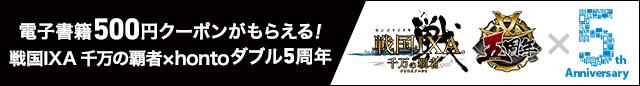 【集客】スクエニ戦国IXAコラボキャンペーンポータル_バナー修正依頼(~5/31)