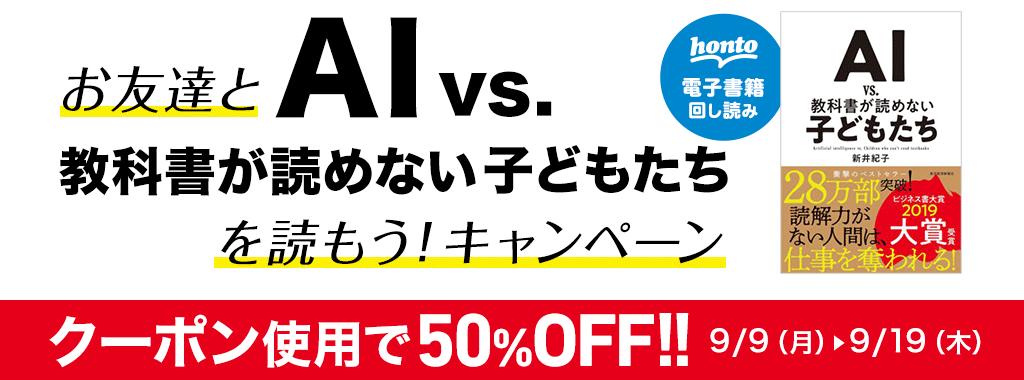 お友達と「AI vs. 教科書が読めない子どもたち」を読もう!キャンペーン