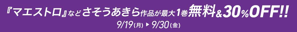 さそうあきら 作品最大1巻無料&30%OFF!!
