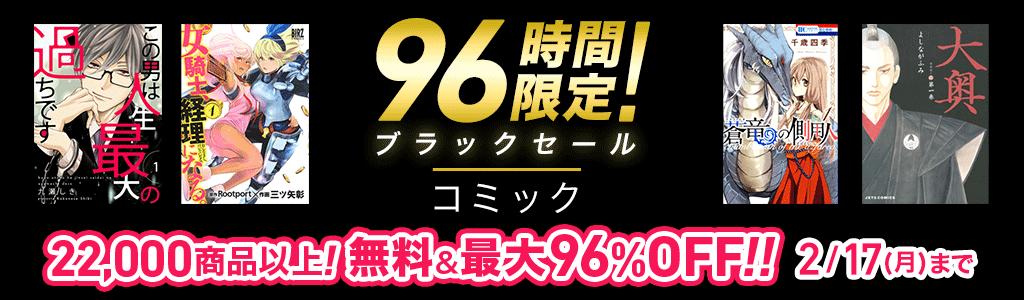 [コミック]96時間限定!ブラックセール 22,000商品以上!無料&最大96%OFF!