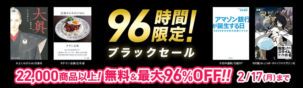 96時間限定! ブラックセール 22,000商品以上!無料&最大96%OFF!