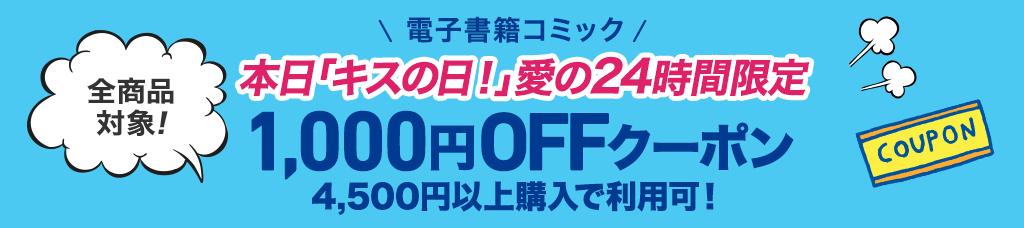 honto - 本日「キスの日!」愛の24時間限定 電子書籍コミッククーポン 1,000円OFFクーポン:電子書籍