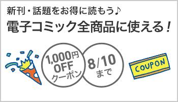 【CO】【OP】コミック1000円OFFクーポン(~8/10)