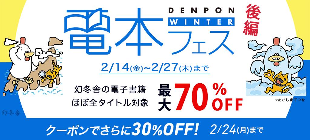 電本フェス WINTER 後編 幻冬舎の電子書籍が最大70%OFF!